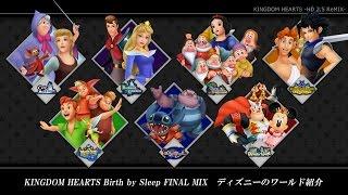【KINGDOM HEARTS -HD 2.5 ReMIX-】ディズニーのワールド紹介動画Vol.3