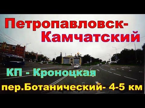 Петропавловск Камчатский        Пора съездить на 4 5 км