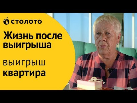 Столото ПРЕДСТАВЛЯЕТ | Победитель Жилищной лотереи - Серафима Акимова | Выигрыш - Квартира