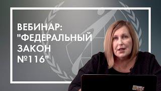 """Вебинар: """"Федеральный закон №116"""" часть.2"""