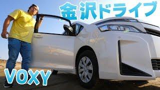 VOXYで金沢ドライブ!新しい車の乗り方 thumbnail