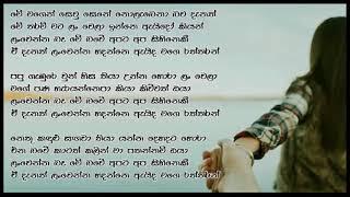 Me Magen Sevu Sene - Samantha Konara ... මේ මගෙන් සෙවු සෙනේ - සමන්ත කෝනාර