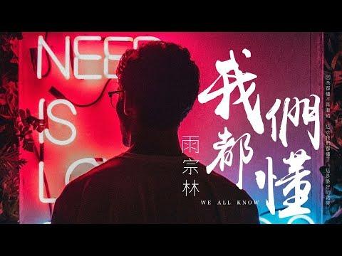 【HD】雨宗林 - 我們都懂 [歌詞字幕][完整高清音質] ♫ Yu Zong Lin - We All Know