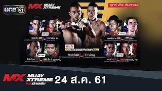 MX MUAY XTREME   FULL HD   24 สิงหาคม 2561   one31