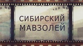 """Документальный фильм """"Сибирский Мавзолей"""""""