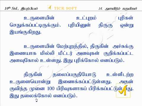 Tnpsc group 4 previous year question papers with answers in english