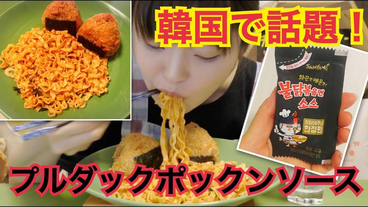 ダック ソース プル 韓国「불닭파스타소스(プルダックパスタソース)」であんかけスパゲッティ風を作ってみました