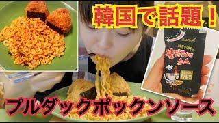 figcaption 【韓国】プルダックポックンソースでアレンジ料理作って食べる。