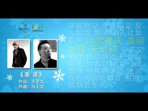 Beijing 2022 Winter Olympics Bid Song Montage