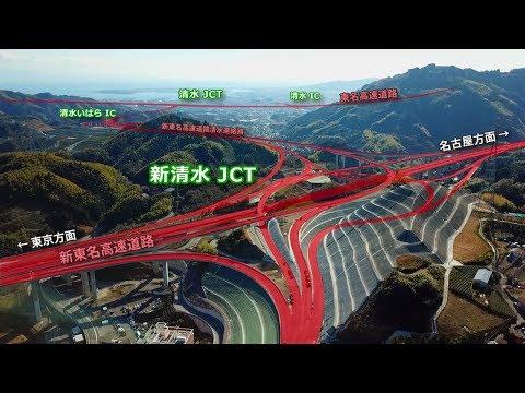 2019年3月10日開通:建設中の中部横断道(新清水JCT - 富沢IC) - YouTube