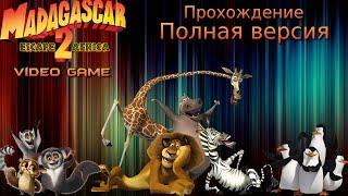 Прохождение Игры Мадагаскар 2 Полная версия !!!