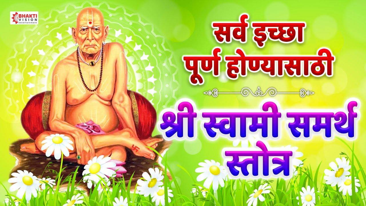 सर्व इच्छा पूर्ण होण्यासाठी श्री स्वामी समर्थ स्तोत्र- महात्म्य | Shri Swami Samarth Stotra Mahatmya