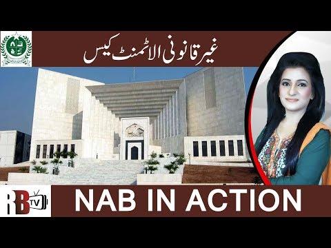 Illegal Land allotment case 2019   NAB action Against Land Mafia   SRN   REDBOX
