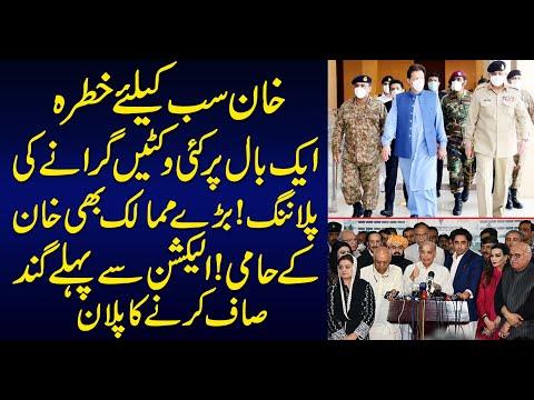 Imran Khan's Big Planning | Preparing to Take Several Wickets on One Ball | Sabir Shakir Analysis
