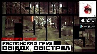 Смотреть клип Каспийский Груз - Выдох, Выстрел