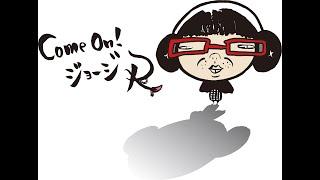 大塚 愛  / 「Come On! ジョージR」ダイジェスト版
