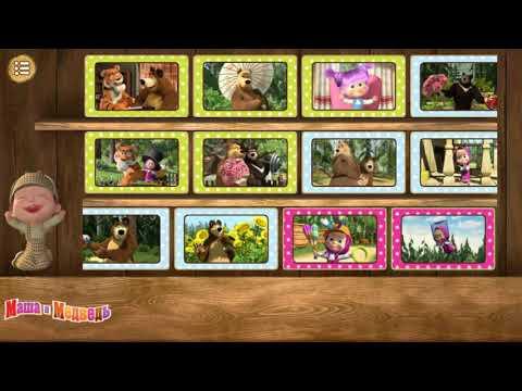 МАША И МЕДВЕДЬ!!! Стираем картинки! #машаимедведь#маша#медведь