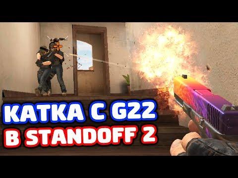 КАТКА С G22 В STANDOFF 2!