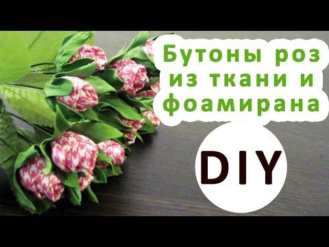 сделать розу цветок из ткани своими руками фото