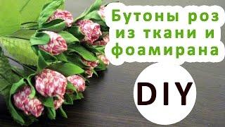 Как сделать розы из ткани|Цветы из ткани и фоамирана|Мастер-класс|DIY|