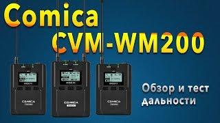 Comica CVM-WM200 | Обзор радиосистемы и тест дальности.