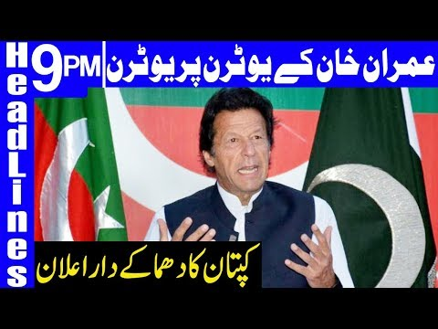 PM Imran Khan unbelievable Statement on U-Turn | Headlines & Bulletin 9 PM | 16 Nov 2018 |Dunya News