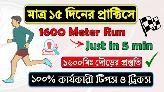 रनिंग कैसे करे Army bharti 1600 meter Running tips in hindi Part - 3