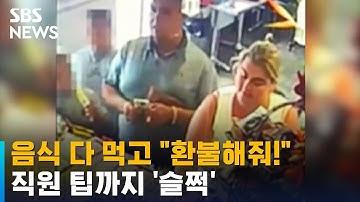 """음식 다 먹고 """"환불해줘!""""…팁까지 훔쳐 간 진상 부부 / SBS"""