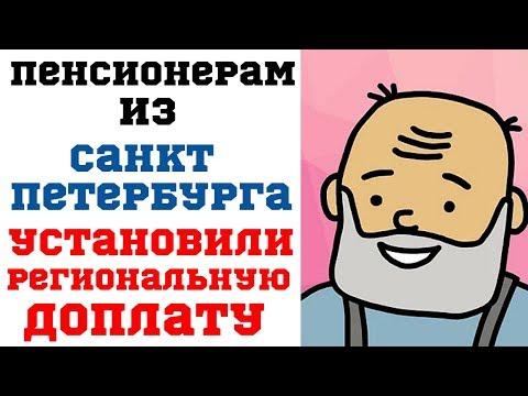 Пенсионерам из Санкт-Петербурга установили региональную доплату