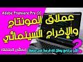 مونتاج في أدوبي بريمير  Adobe Premiere Pro CC  خصائص الملفات