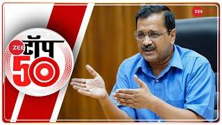Zee Top 50: अब तक की 50 बड़ी ख़बरें   Top News Today   Breaking Big News   Hindi News   Latest News
