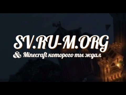 Sv. Ru. M-org скачать майнкрафт.