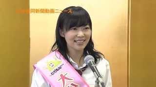 AKB48やHKT48で活躍する指原莉乃さんを 引き続き大分市観光大使に任命す...