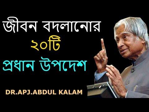 জীবন বদলানোর উপদেশ//bangla motivational video//A.P.J.Abdul kalam success tips//Biography//2018