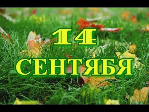 Праздники 14 сентября