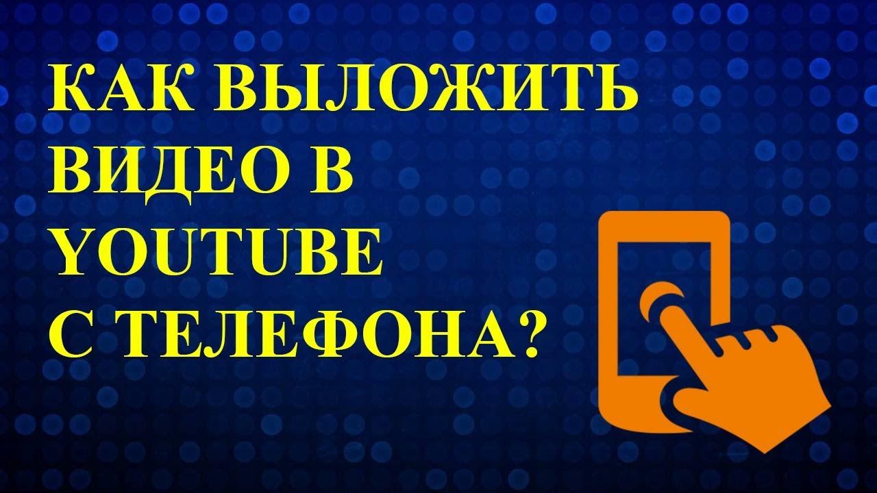 Как выложить видео в ютуб с телефона? Как загрузить видео ...