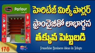 How to get Heritage Milk Parlour franchise telugu | parlour Business Opportunity in telugu- 178