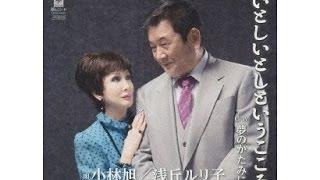 作詞:阿久悠 作曲:铃木キサブロー ♪ 小林旭・浅丘ルリ子 (14・9・3 ...