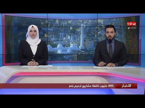 اخر الاخبار | 26 - 02 - 2020 | تقديم هشام الزيادي وبسمة احمد | يمن شباب