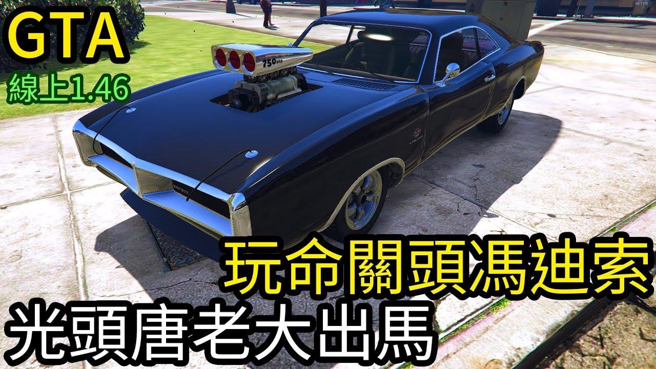 【Kim阿金】玩命關頭馮迪索!!光頭唐老大的愛車出馬《GTA5 線上》7點出片 - YouTube