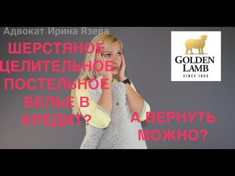 Продали в кредит за 67 тысяч рублей искусственное шерстяное белье пенсионеру и вызвали охранника.