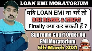 Supreme Court Order/Decision On Loan EMI Moratorium and Loan EMI ना भरें तो क्या होगा ?