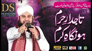 Touching Heart Naat Tajdar-e-Haram By Hafiz Ahmed Raza Qadri 2018 (DS Production Islamic)