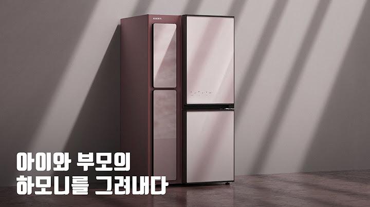 아이와 부모 모두의 시선을 담아낸 냉장고 디자인