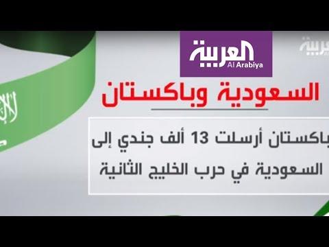 تاريخ قديم للعلاقات بين السعودية وباكستان  - نشر قبل 4 ساعة