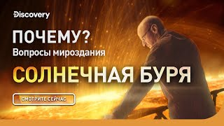Почему? Вопрос мироздания: солнечная буря | Discovery