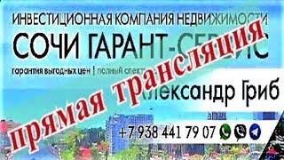 Какие цены на недвижимость в Сочи???