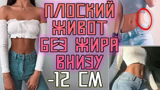 12 см ПЛОСКИЙ ЖИВОТ всего за 10 минут без жира внизу живота