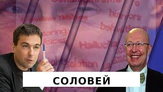 Валерий Соловей: когда уйдет Путин, причем тут шизофрения и будет ли в России новая перестройка