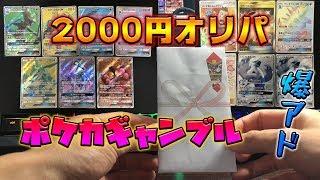 【ポケモンカード】一口2000円!高額オリパで爆アドを狙いポケカギャンブル!!【オリパ開封動画】